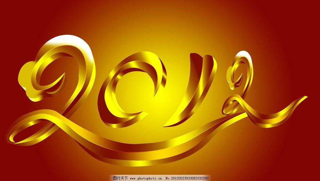 华丽的2012新年艺术立体金字效果图片