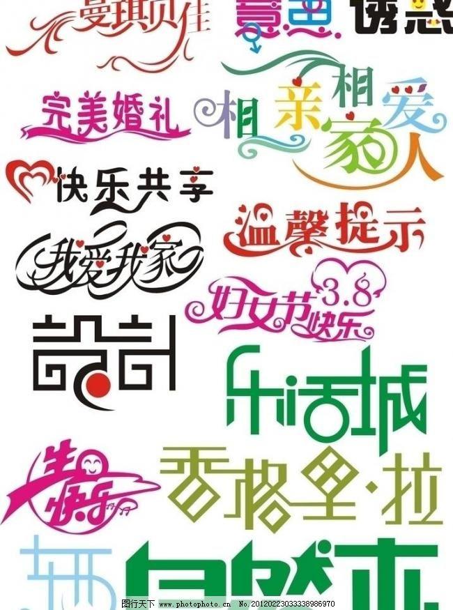 其他设计 设计 矢量图 香 艺术字 诱惑 艺术字 设计 矢量图 自然木 相