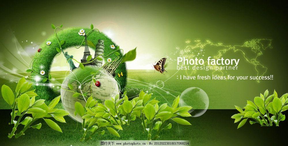 网页banner 广告素材 网页素材 绿色 草地 蝴蝶 地球 圆 世界 线条