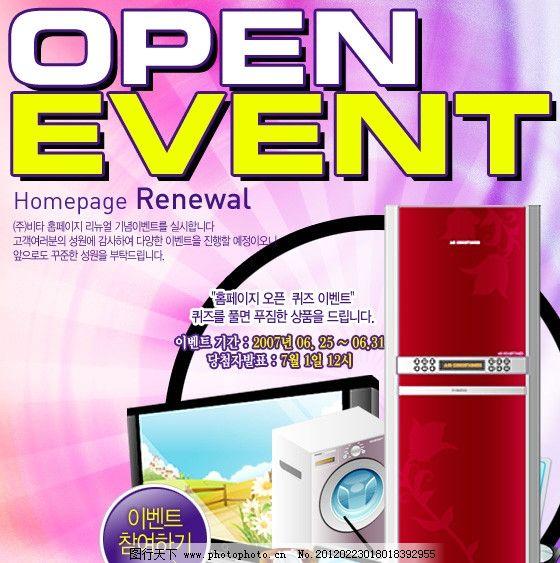 韩国广告banner设计模版图片