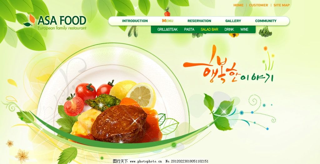 美食网页banner菜单素材图片