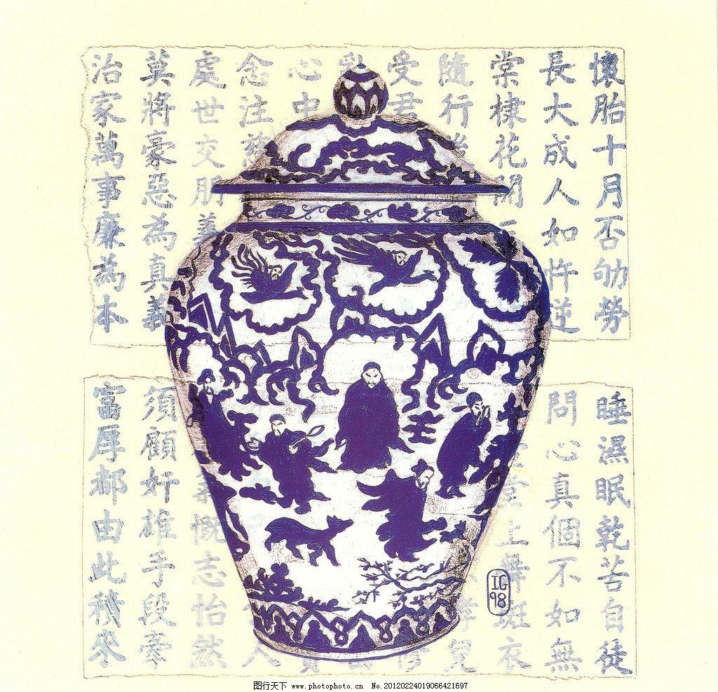 青花瓷 瓶子 青花瓷瓶子 书法 绘画书法 文化艺术 设计 120dpi jpg