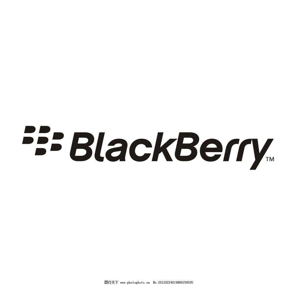 黑莓手机logo 黑莓手机logo标志 企业logo标志 标识标志图标 矢量 cdr