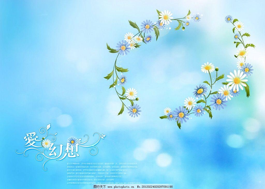 清新背景 背景 蓝色 菊花 光点 背景底纹 底纹边框 设计 150dpi jpg