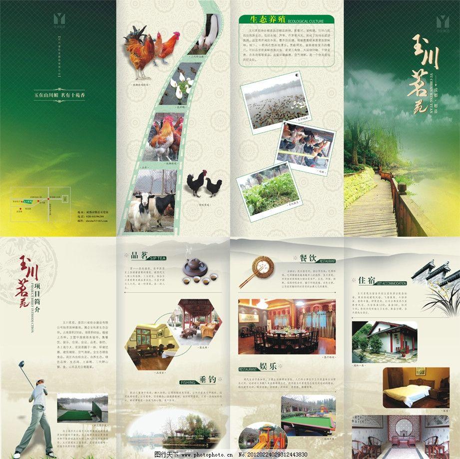 公司宣传资料 手册 画册设计图片