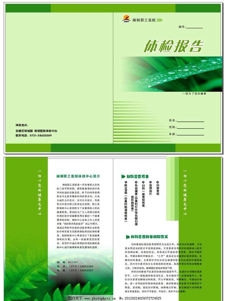 绿色 树叶 体检 露珠 医院 报告 封面设计 画册设计 广告设计 矢量