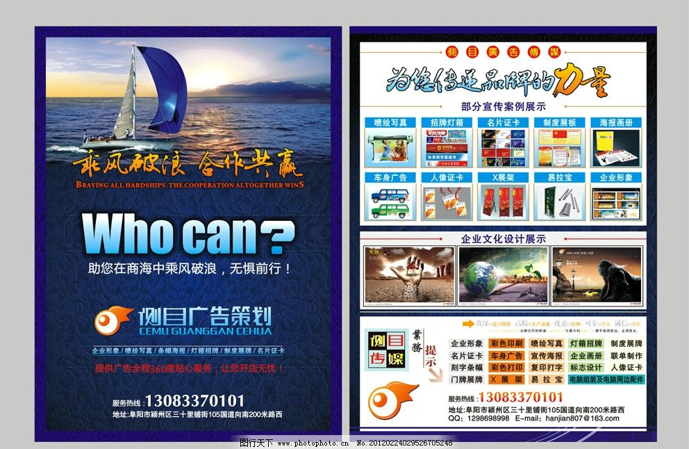 广告公司宣传单图片_设计案例_广告设计_图行天下图库