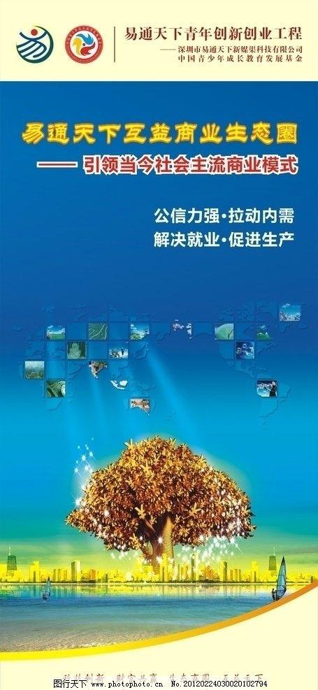 易通天下易拉宝 树 城市 水 海报 企业海报 展板模板 广告设计模板