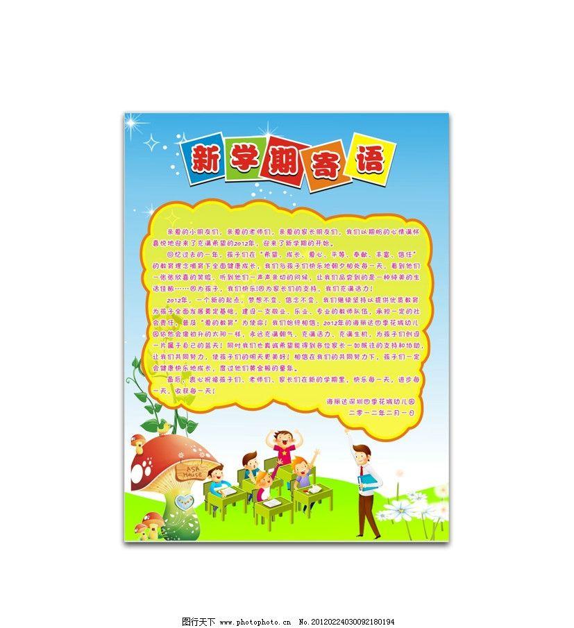 幼儿园开学寄语 小朋友 老师 卡通 新学期 蘑菇 草地 蓝天 海报