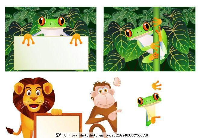 动物指示牌 动物指标牌 广告牌 青蛙 绿色 绿叶 狮子 猴子 可爱