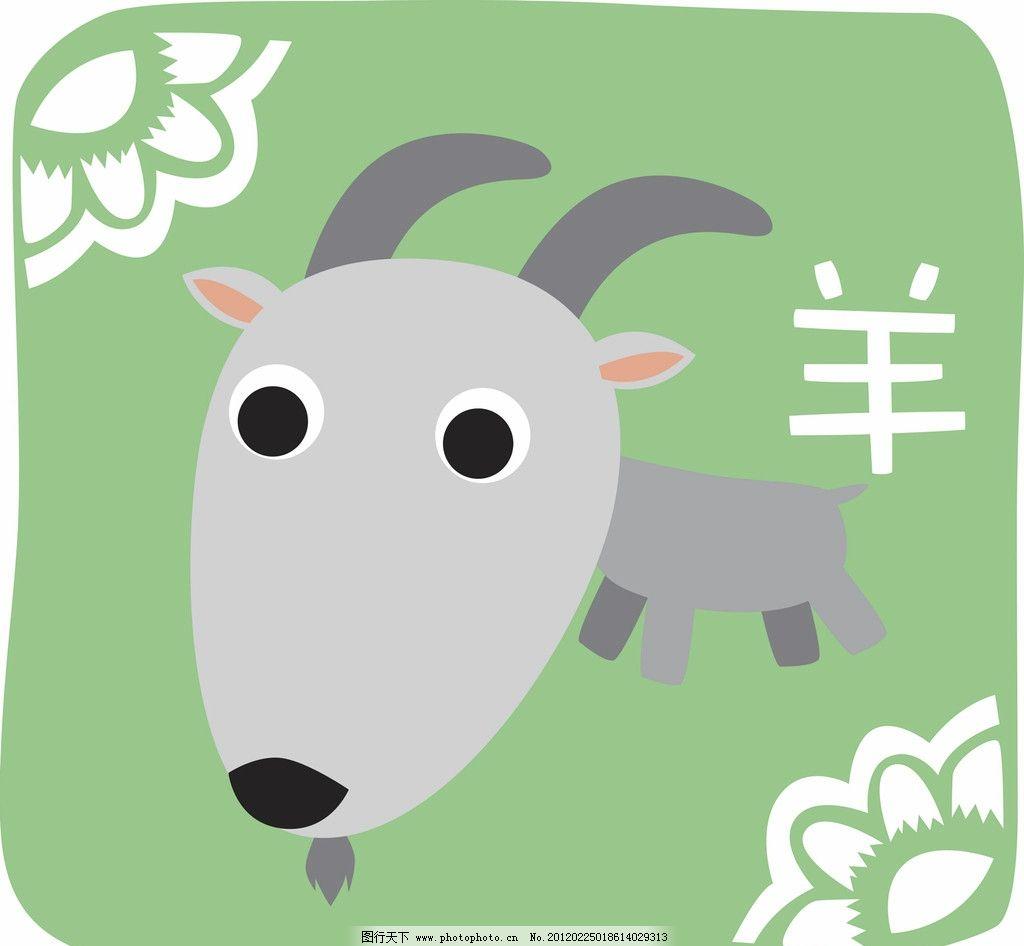 羊十二生肖图片