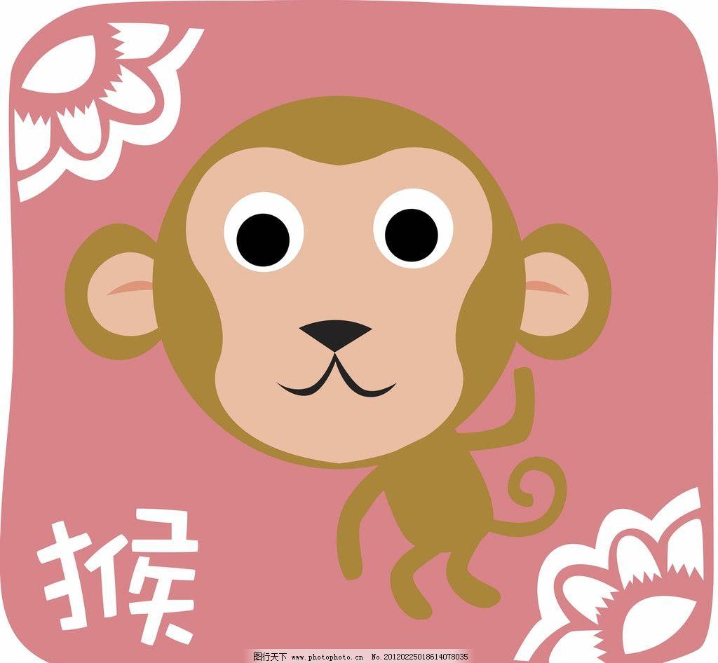 猴 十二生肖图片