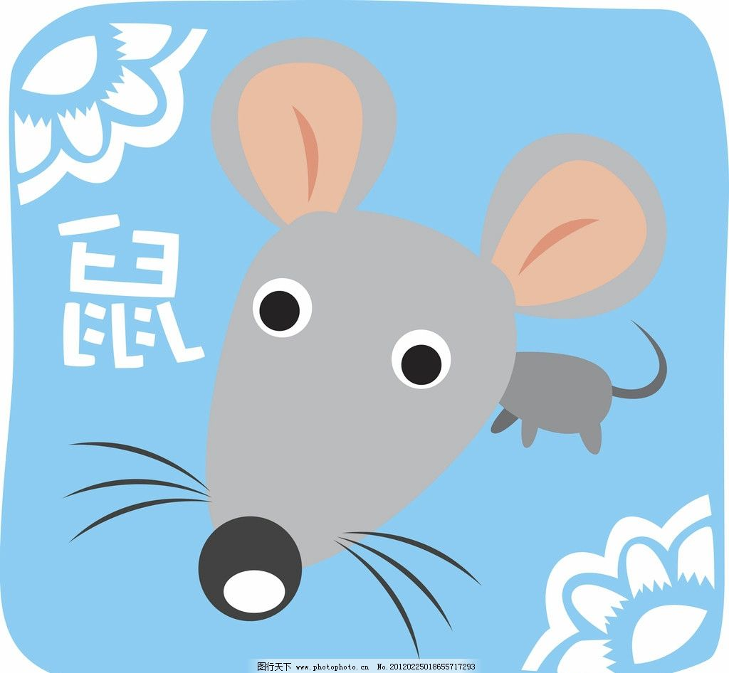 鼠 十二生肖图片