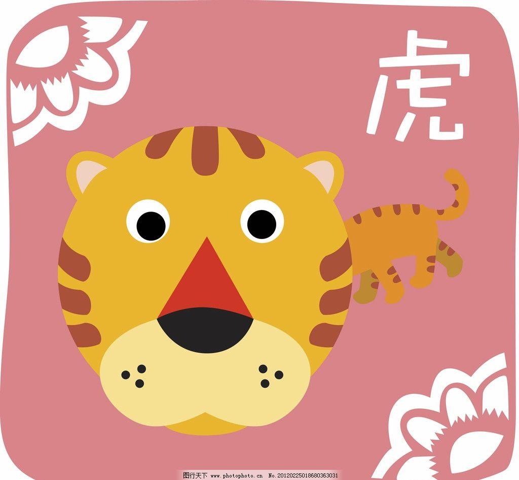 虎 十二生肖图片