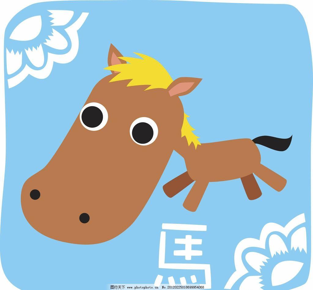 马 十二生肖图片