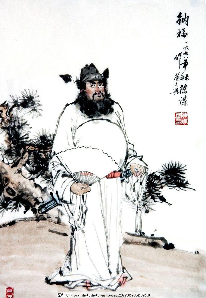 中国画 水墨画 古代人物 男人 男子 道士 道人 动作 表情 松树 国画