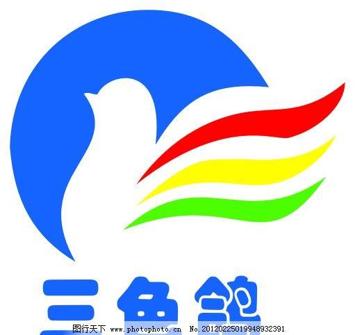 三色鸽标志 白鸽 三色鸽 矢量鸽子 企业logo标志 标识标志图标 矢量