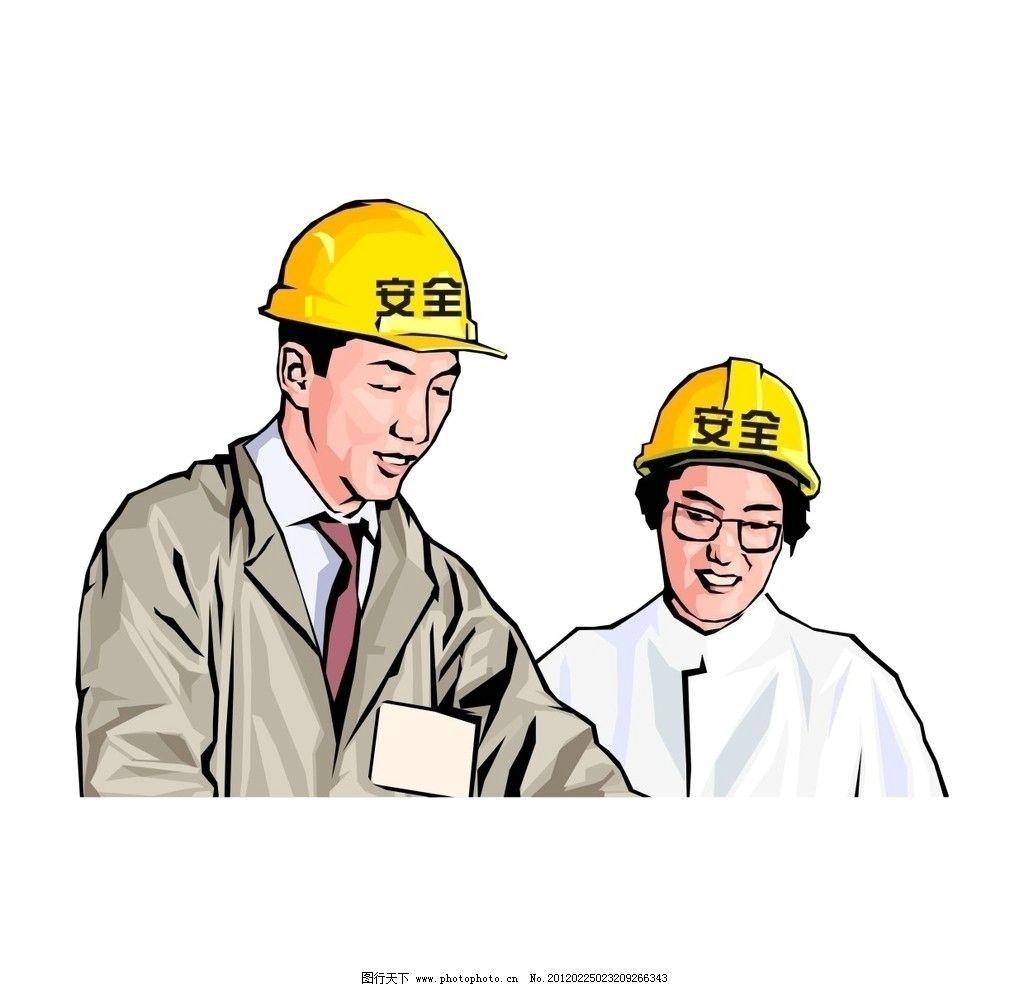 安全生产 安全 检查员 安全帽 职业人物 矢量人物 矢量 eps