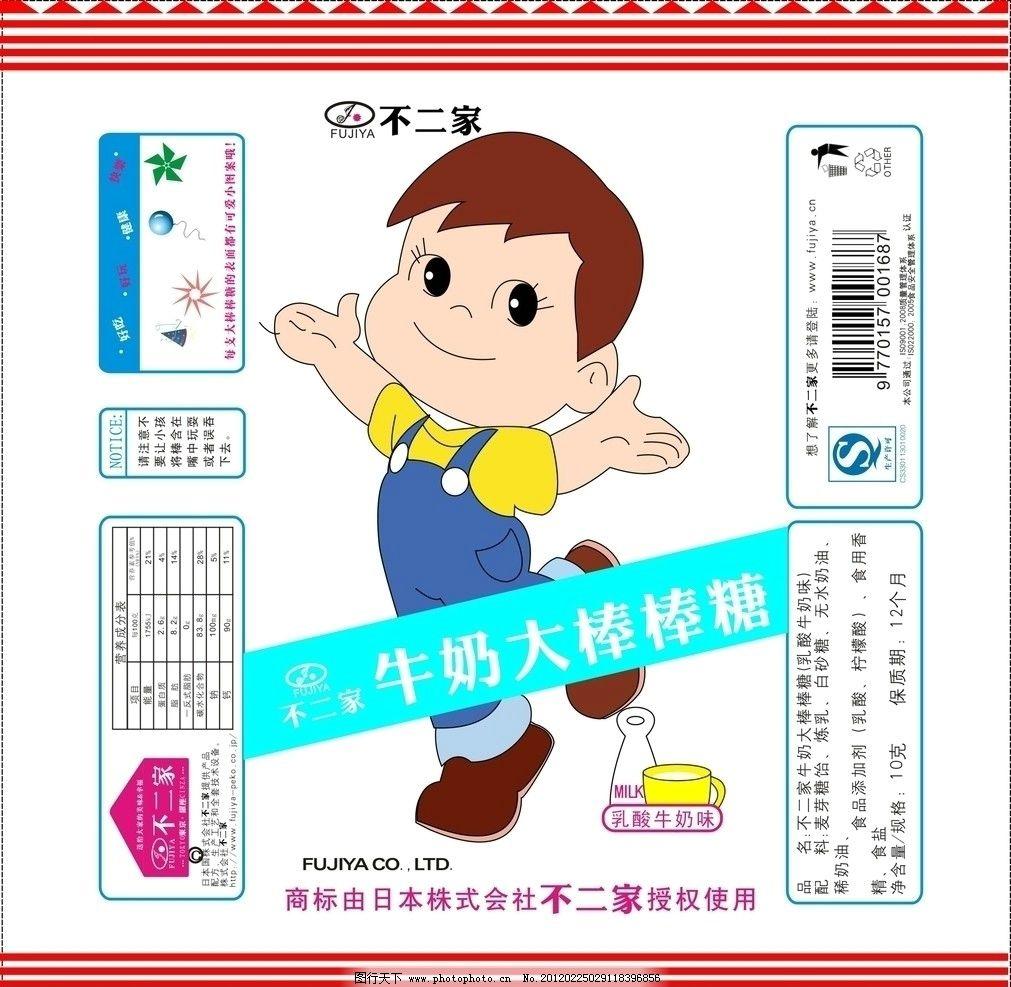 棒棒糖包装袋 不二家 外包装袋 卡通人物 牛奶味 质量安全 包装设计图片