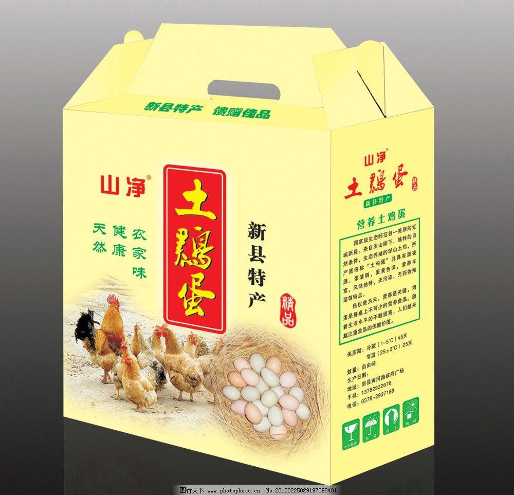 土鸡蛋包装展开图 特产 大别山 产品包装设计 广告设计 矢量