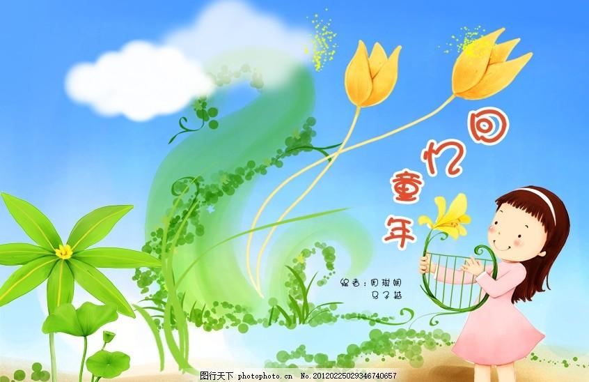 卡通图片 城堡 儿童 树 卡通书封面 小学作文选封面封底 小学书籍封面