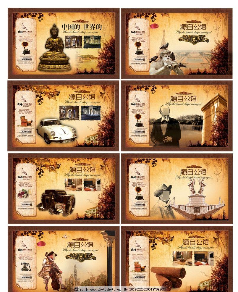 房地产广告设计 房地产报纸稿 提案 秀稿 欧式 欧式风格 欧洲风格