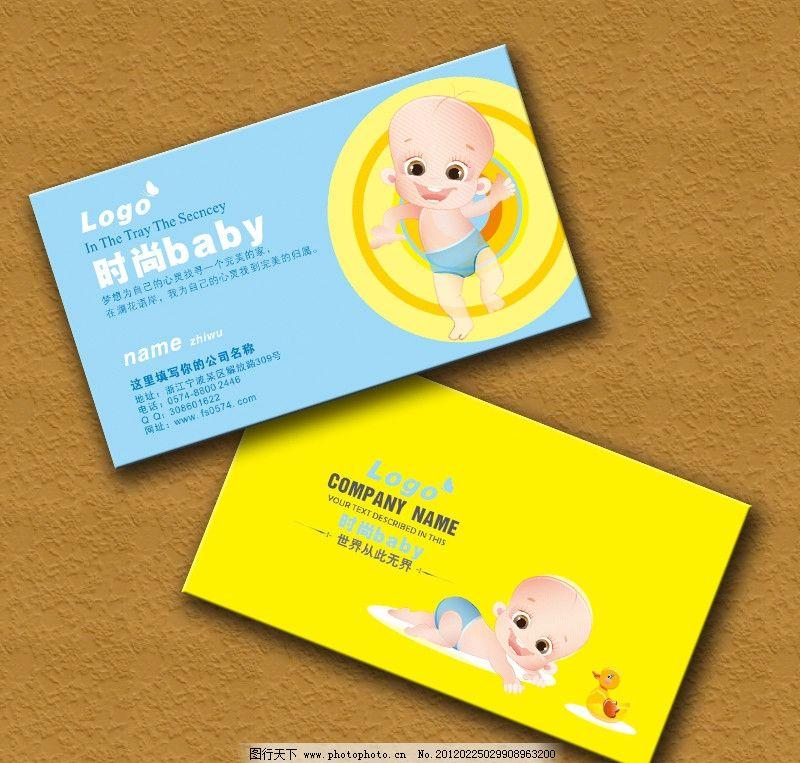 玩具店 高档名片 母婴用品名片 母婴店名片设计 母婴名片 宝宝用品