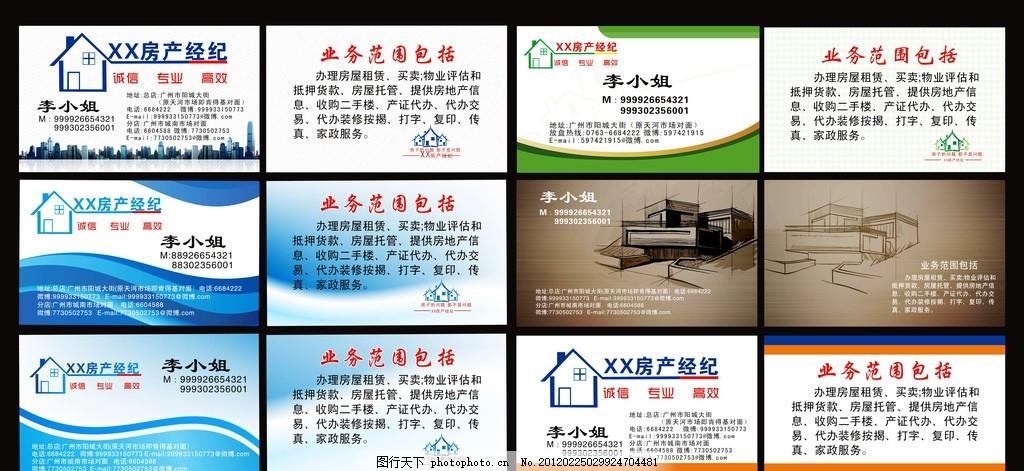 房產名片 房產中介 房產logo 中介 房產經紀樓房 城市 房屋出租 房