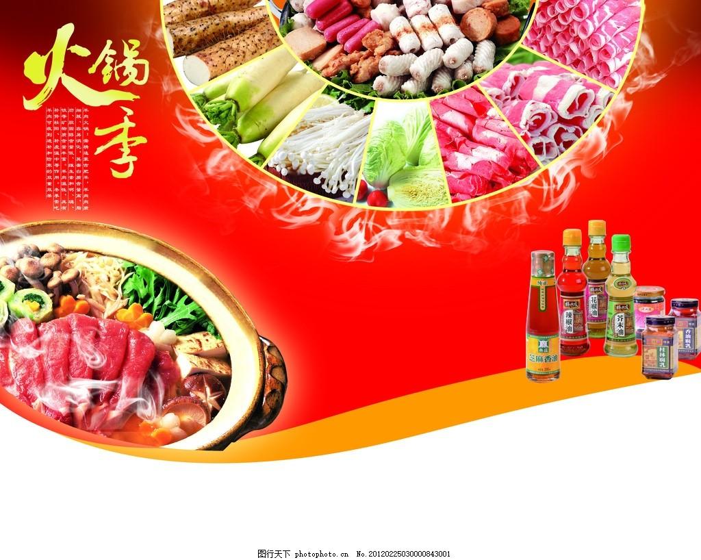 火锅节海报 食品 食品广告 广告设计模板 源文件图片