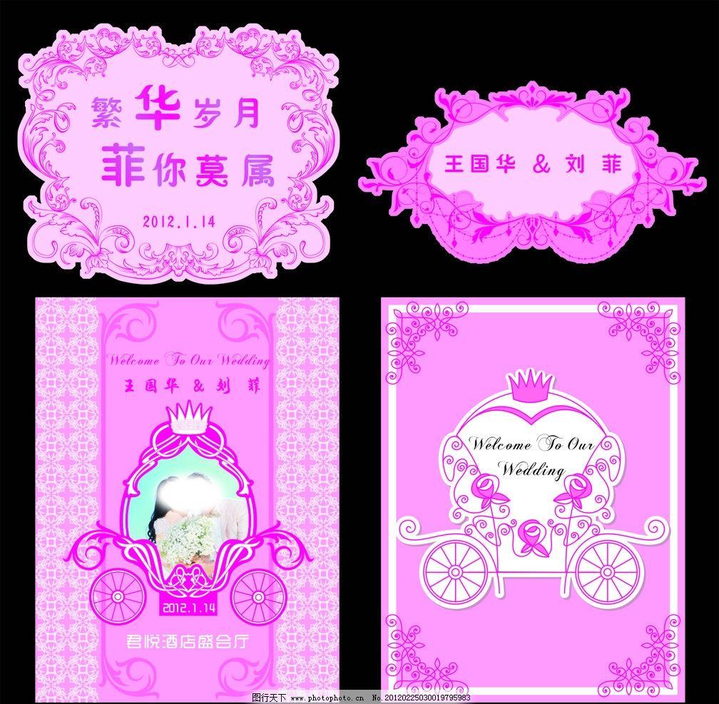 欧式婚礼 婚庆策划 粉色主题 婚礼指示牌 婚礼迎宾牌 底纹边框