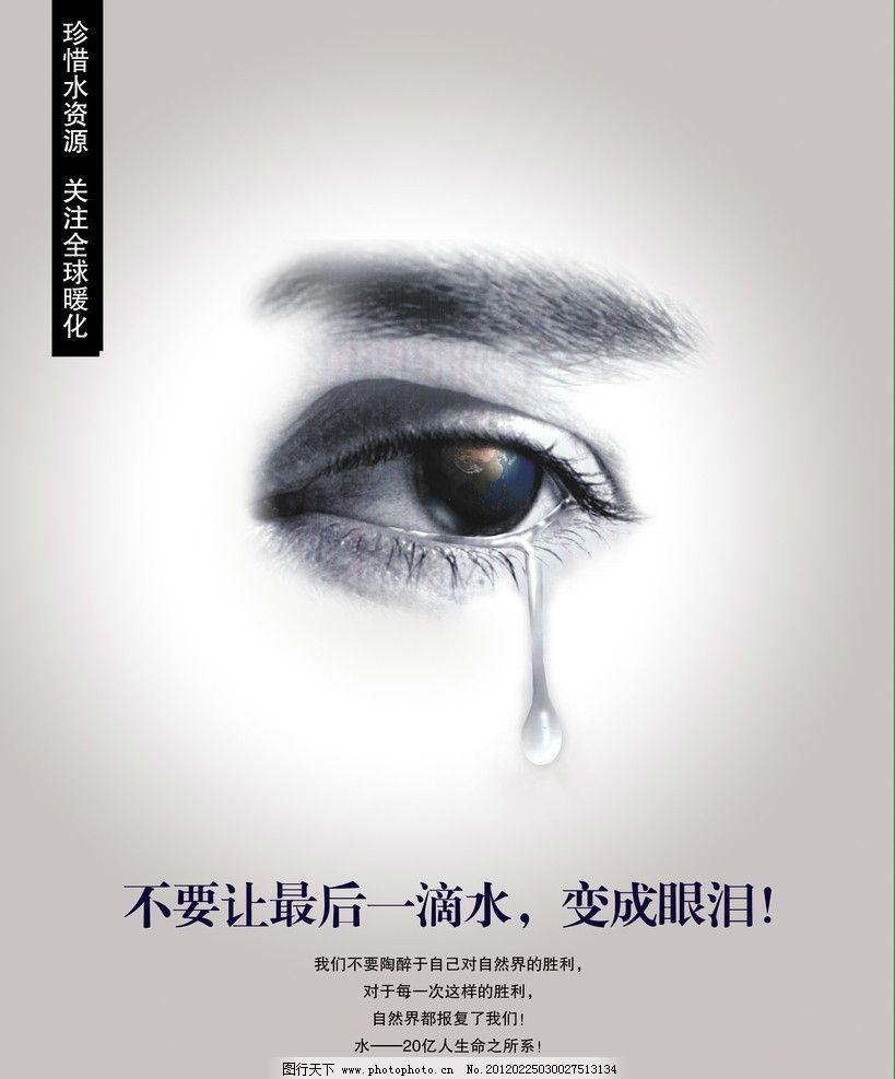 流泪的眼睛图片