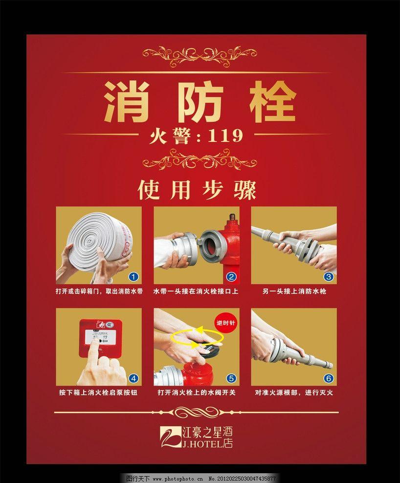 酒店 消防栓 海报 欧式 灭火方法 如何灭火 使用步骤 图示 解说 灭火