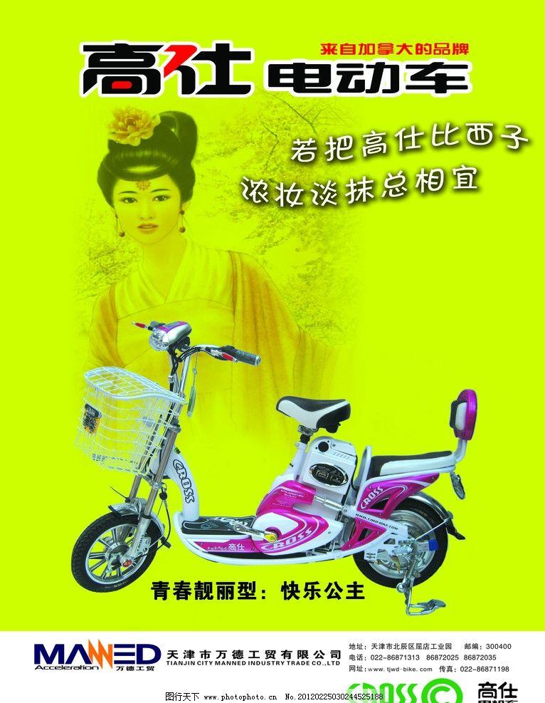 电动车海报 高仕电动车 电动车广告 电动车 电动车展板 海报设计 广告