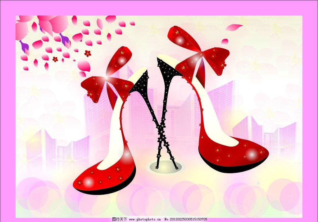 高跟鞋 情人节 素材 鞋子 海报 喷绘 灯布 精美礼盒 卡通设计 广告