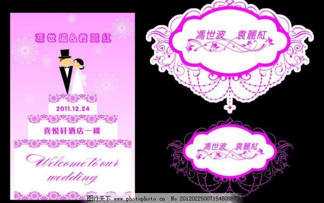 花纹logo 花纹边框 婚礼迎宾牌 婚礼指示牌 婚庆logo 欧式婚礼 婚庆策