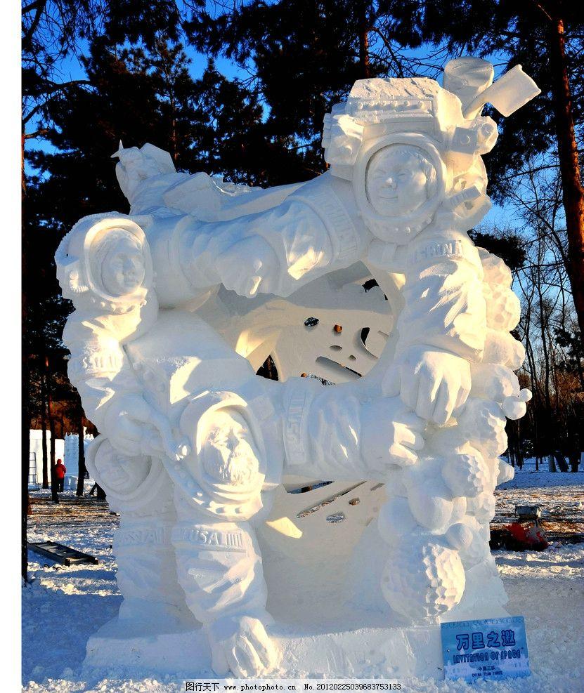 哈尔滨雪雕 雪雕 国际冰雪节 雪雕比赛 太阳岛冰雪 获奖雪雕作品