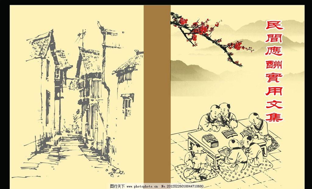 书籍封面设计      书籍 封面设计 书籍封面 传统文化 文化艺术 矢量