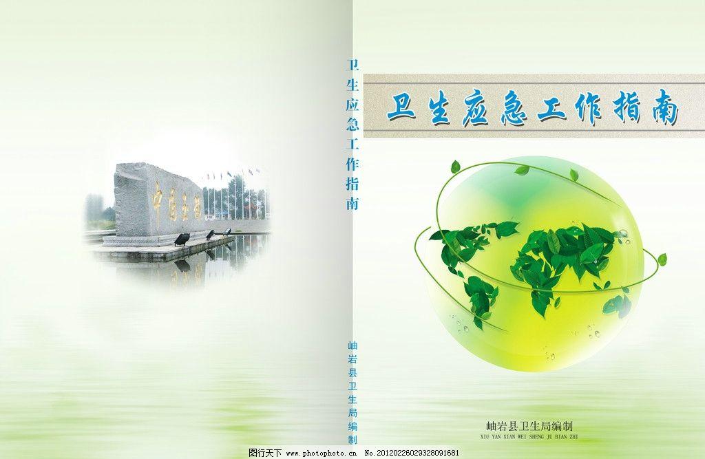 书皮封面 地球 绿色 树叶 玉都 绿色背景 环保 画册设计 广告设计模板