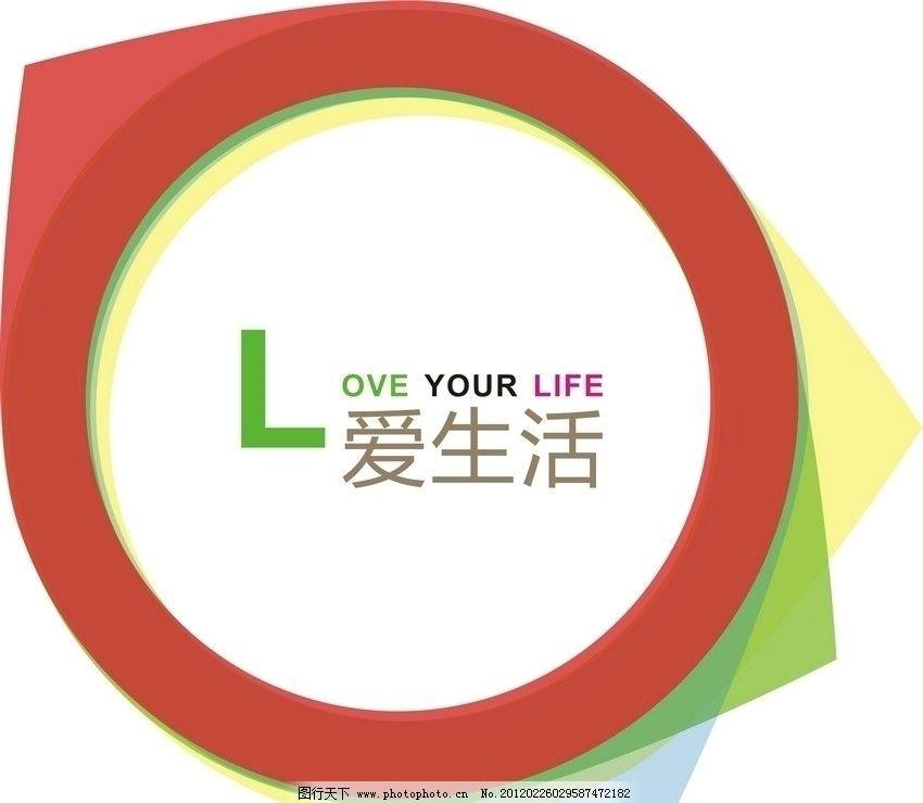 爱生活 字体设计 矢量 文件 标签 红绿黄蓝 圆圈 广告字体设计