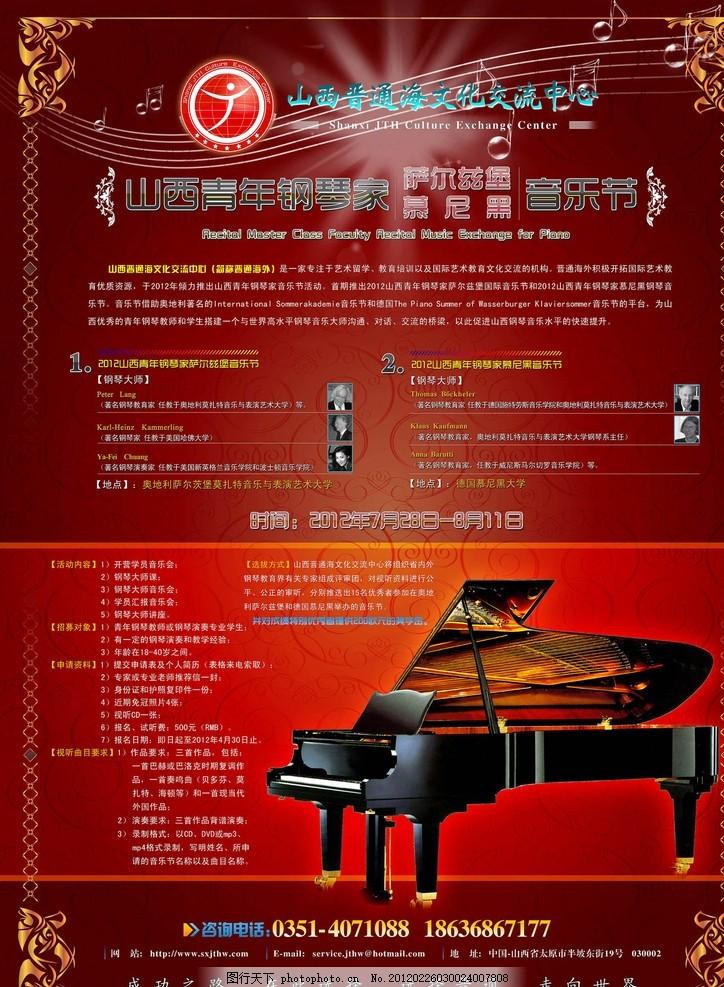 酒红色欧式钢琴节海报设计