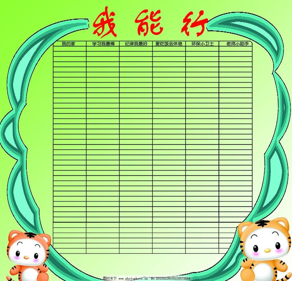 幼儿园展板 卡通小老虎 花边 绿色背景 我能行 展板模板 广告设计模板