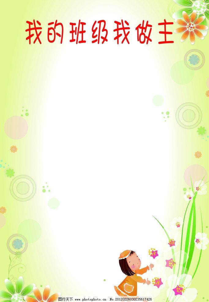 班级 绿草 树叶 儿童 卡通女孩 适量花 花 清新背景 学校展板 可爱