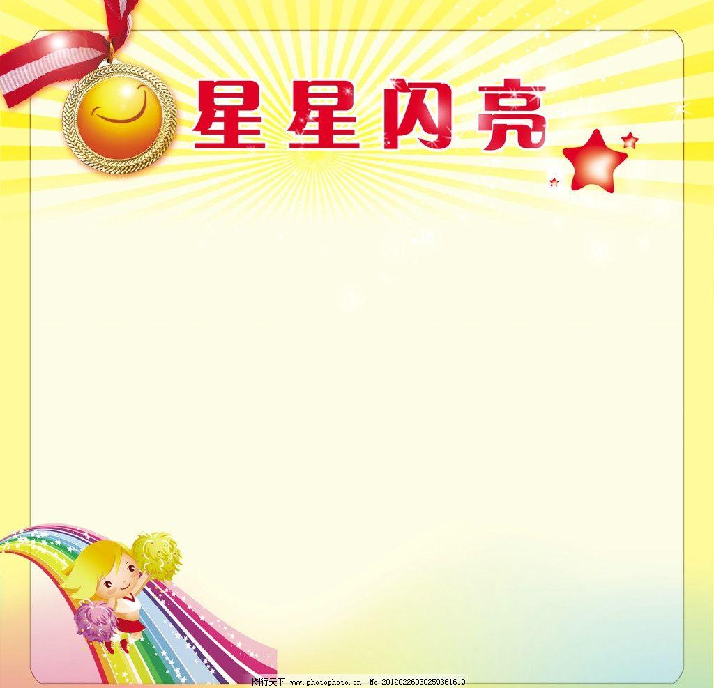 红星榜 五角星 奖牌 笑脸 彩虹 星光 光芒 儿童 拉拉队 跳舞 展板模板
