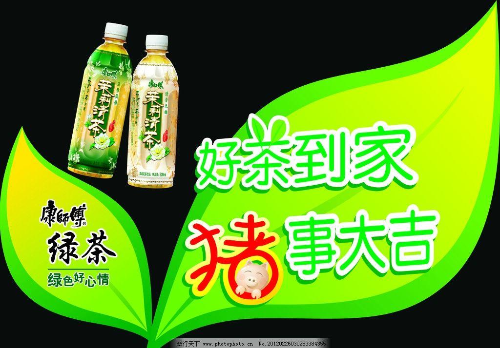 茉莉茶 康师傅 绿茶 广告设计模板 源文件