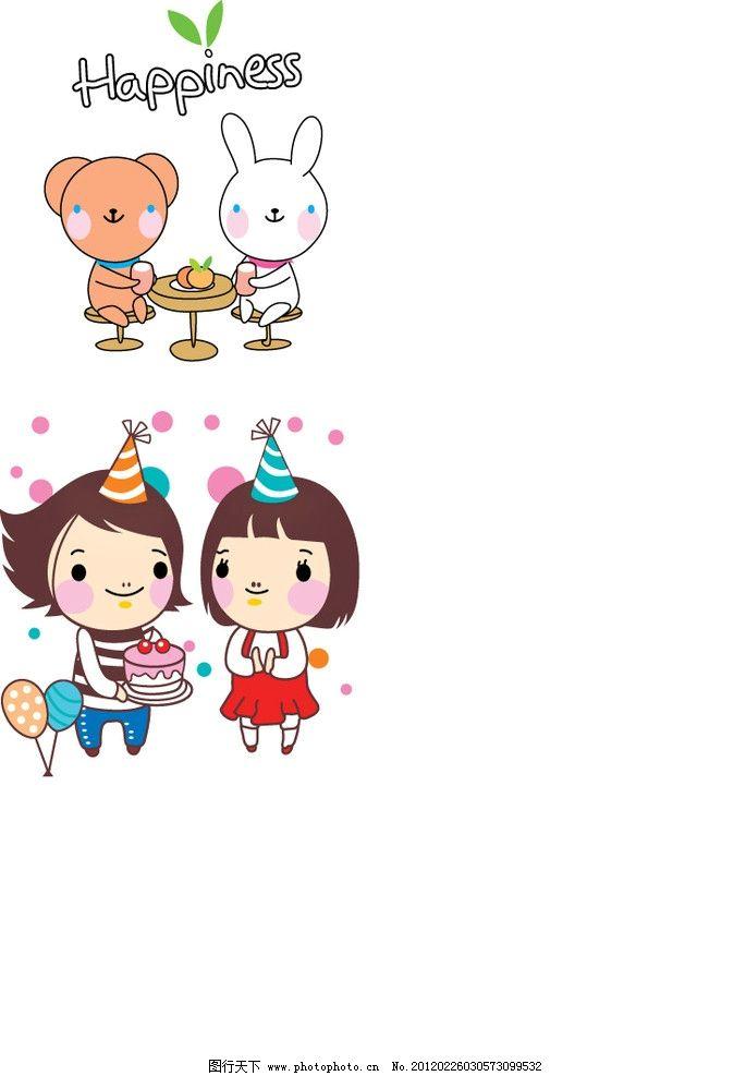 男孩 女孩 小孩 情侣 气球 踢球 男生 韩国 流行 小兔 生日 蛋糕 卡通