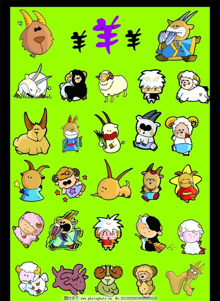 卡通羊 矢量 动物 可爱 绵羊 山羊
