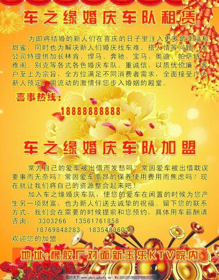 婚车租赁彩页 鞭炮 广告设计模板 红灯笼 喇叭 玫瑰花 源文件