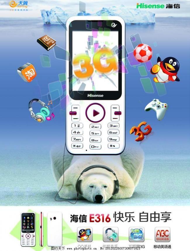 电信海信手机 冰山 广告设计模板 源文件 天翼标 海信标 炫酷音乐
