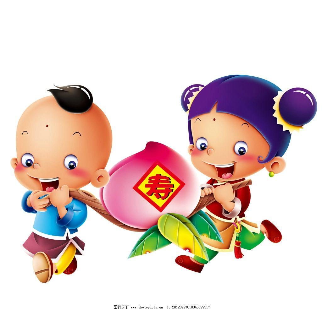 娃娃 孩子 儿童 福 寿 桃子 男孩 女孩 动漫人物 动漫动画 设计 150图片