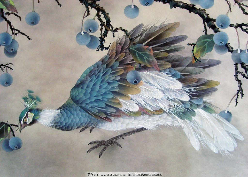 秋禽图 美术 中国画 工笔画 工笔鸟 孔雀 果树 果子 国画艺术 国画集